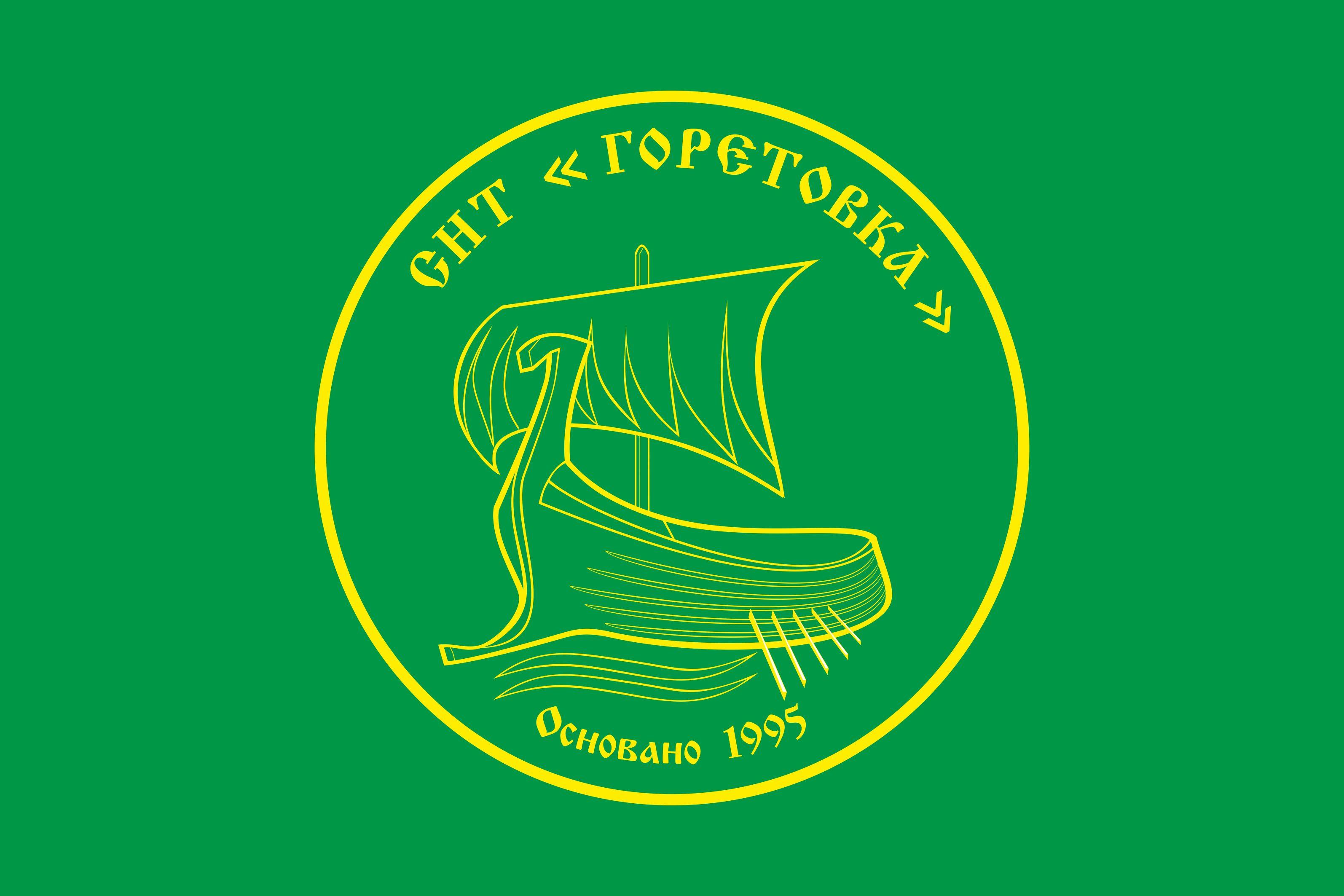 СНТ Горетовка