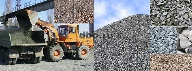 Песок / щебень / чернозем / асфальтная крошка