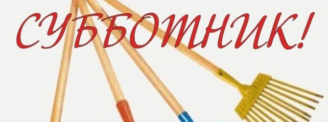 23 апреля 2016г. в СНТ «Горетовка» проводится субботник.