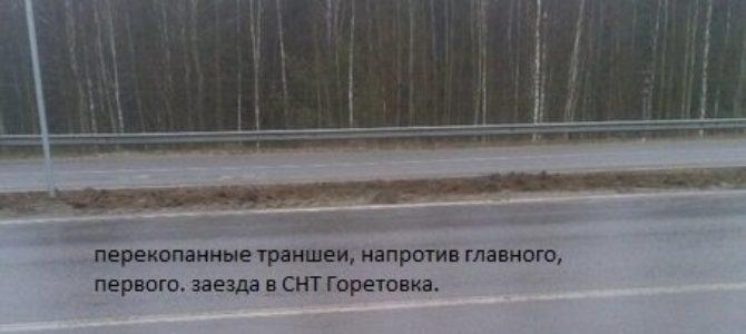 Петиция о востановлении поворотов с Георгиевского шоссе